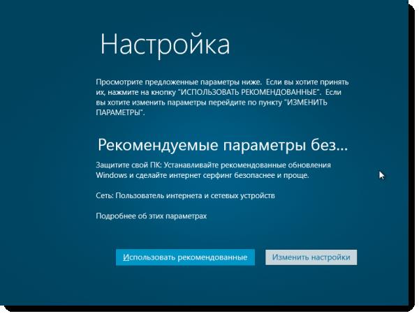 Как установить Windows 8 [базовая инструкция] | Заметки Сис
