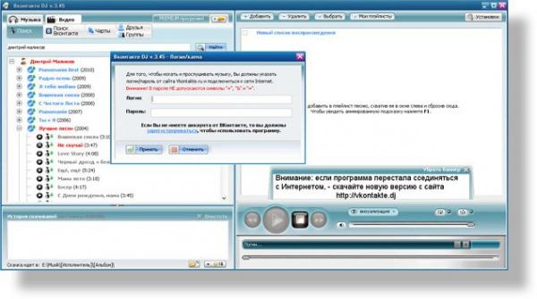 Vkontakte dj 3 55 скачать программы для…
