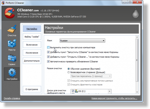 очистка системы ccleaner - фото 11