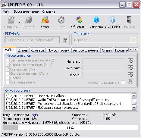 Как открыть PDF, DjVu и TIFF файлы. как открыть запароленные файлы pdf.