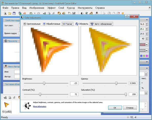 Программу Realworld Cursor Editor