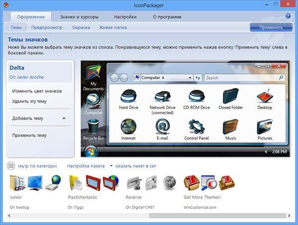 иконки дисков windows 7: