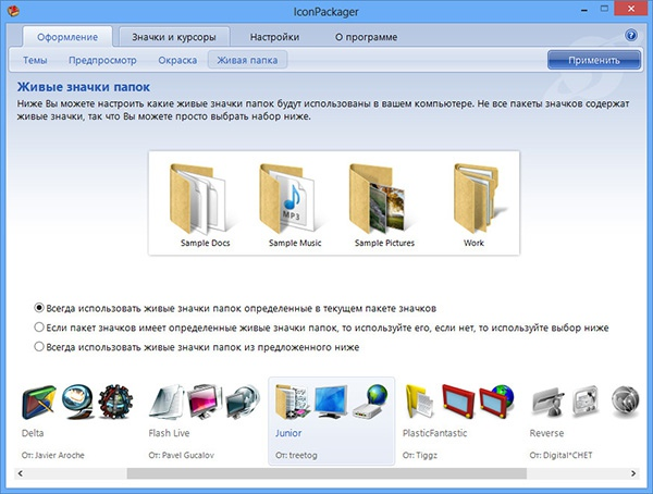 Как изменить иконки в Windows