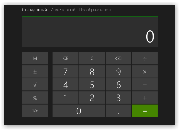 Калькулятор для windows 8
