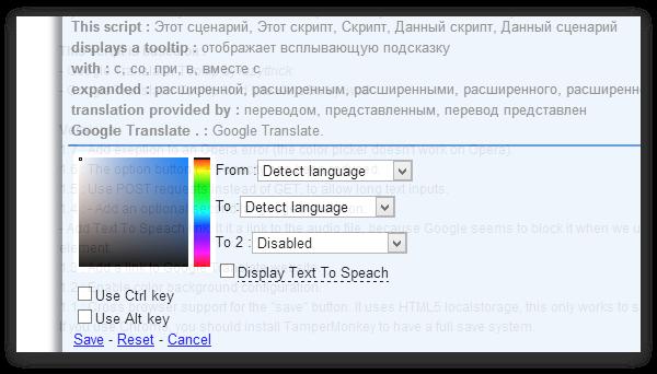 переводчик в гугл хром - фото 7