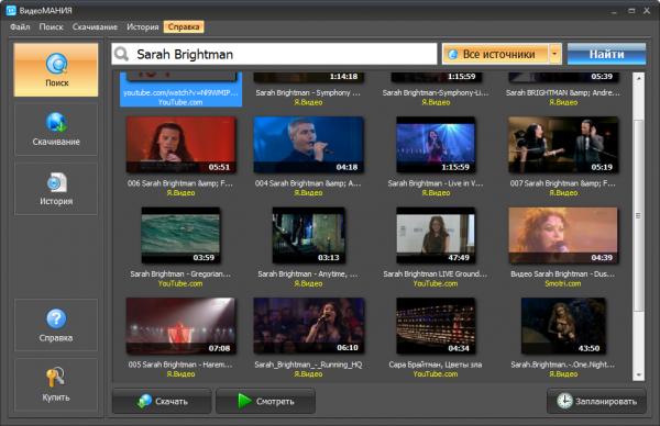 программа видеомания скачать бесплатно - фото 10
