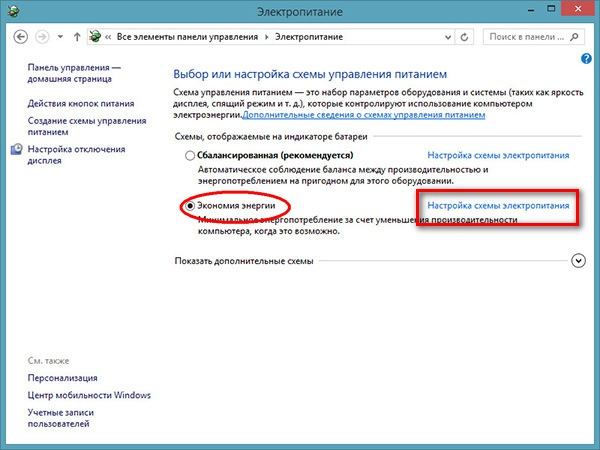 Как в Windows 8.1 отключить