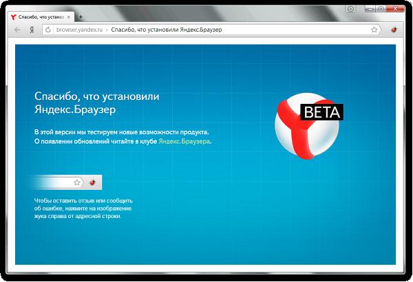 Яндекс Бета - фото 9